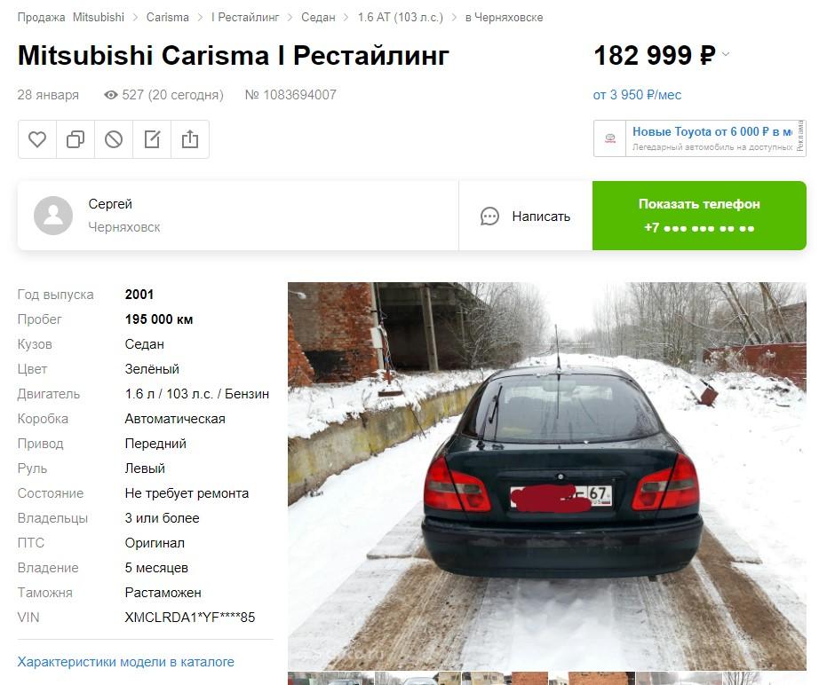 Объявление на Авто.ру