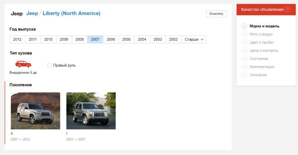 Как продать авто в Авто.ру?