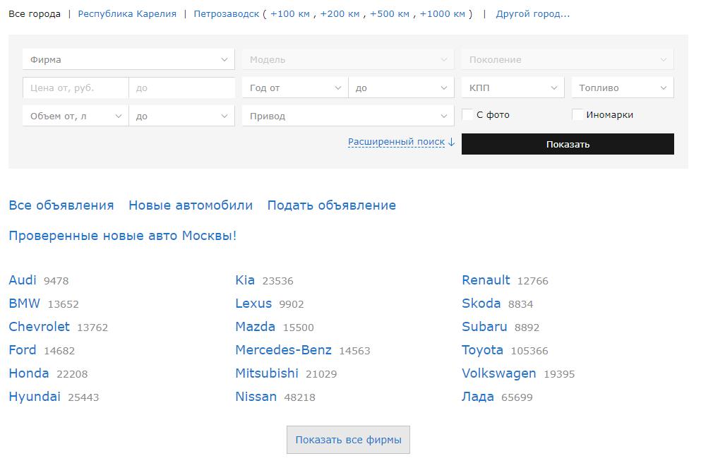 Как купить авто с помощью Дром.ру?