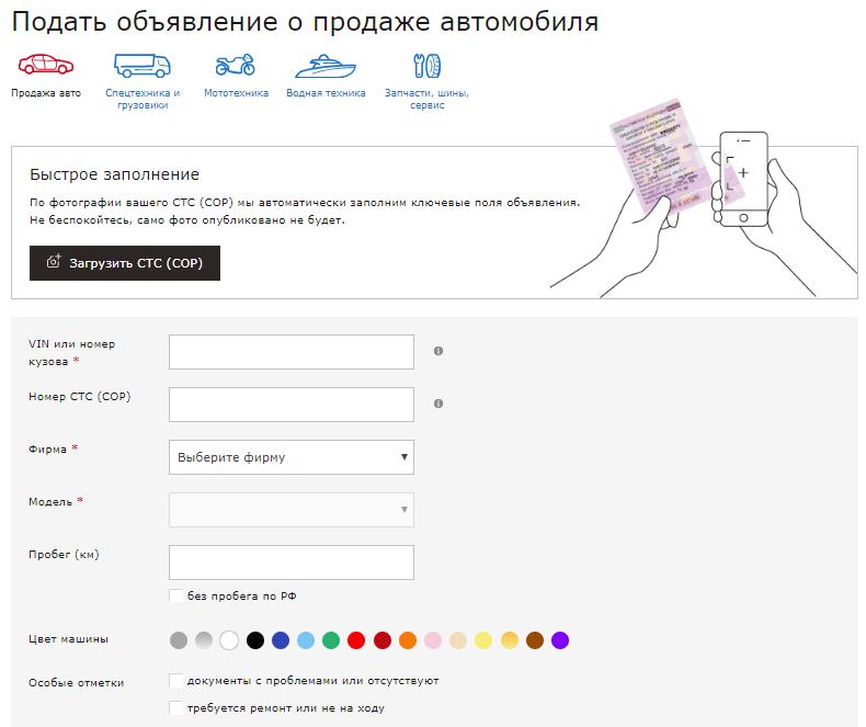 Как продать машину в Дром.ру?