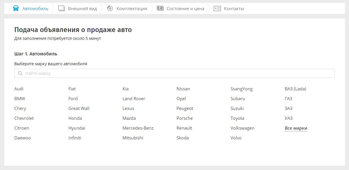 Как продать машину на auto.youla.ru?